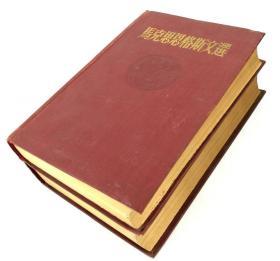 马克思恩格斯文选 两卷集 第一卷 第二卷 合售 选集 老版本