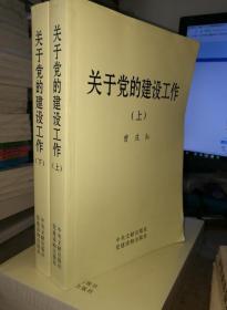 正版图书 关于党的建设工作(平装 全二册)曾庆红 9787509901281
