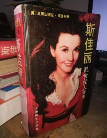 原版 乱世佳人续集 斯佳丽 美国著名畅销作品又名飘 精装