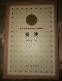 百年百种优秀中国文学图书 围城 钱钟书 著 人民文学出版社