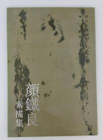 正版 当代中国画家:颜铁良 素描集