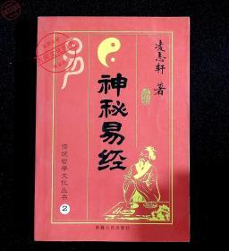 正版旧书 神秘易经 凌志轩著 新疆人民出版社