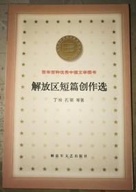 百年百种优秀中国文学图书解放区短篇创作选丁玲孔厥著中国青年