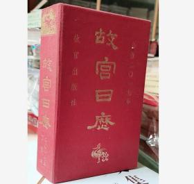 库存无塑封无腰条 故宫日历2017年 丁酉年 生肖鸡精选故宫藏品收