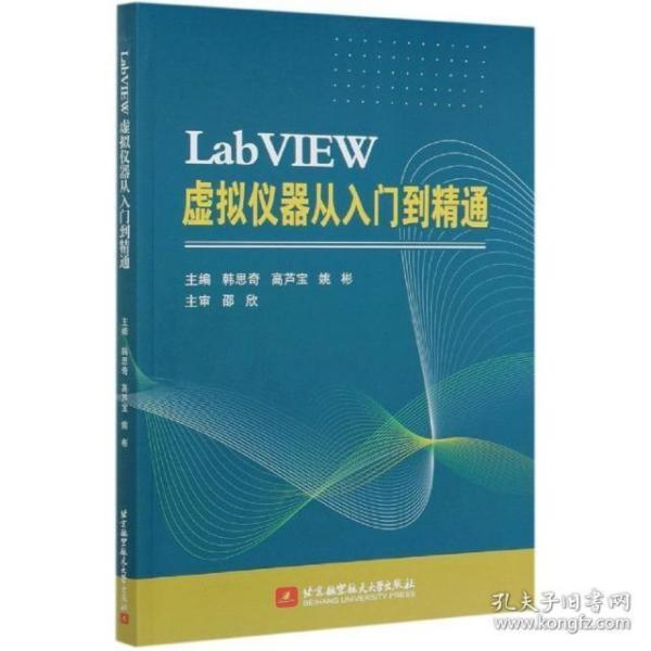 LabVIEW 虚拟仪器从入门到精通