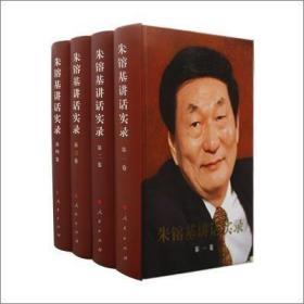 正版图书库存 朱镕基讲话实录(第四卷)(精装) 全套4卷 1-4册