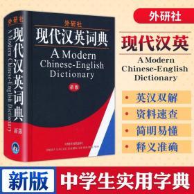 外研社现代汉英词典 新版 现代汉语词典英语词典新版2019 英语字典英语单词词汇学习工具书小学生初中高中高考实用英语英汉字典
