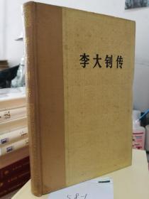 李大钊传 正版精装/李大钊/人民出版社 旧书原版1979老版本
