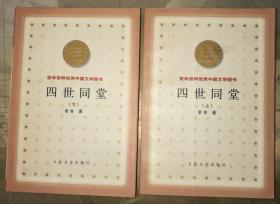 百年百种优秀中国文学图书 四世同堂上下 老舍 著人民文学出版社