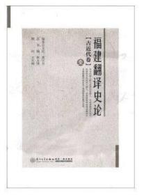 福建翻译史论(1)(古近代卷)林大津编 9787561535288