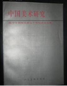 正版现货!中国美术研究(陈少丰教授从教五十周年纪念论文集