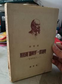 """黑格雨""""逻辑学""""一书摘要 列宁著 哲学笔记之一 解放社"""