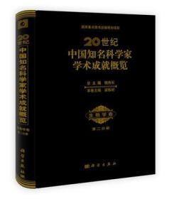 正版 20世纪中国知名科学家学术成就概览 生物学卷第二分册