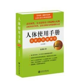 人体使用手册 套装共4册 保健 健康百科 现代医学的现象 对现代医
