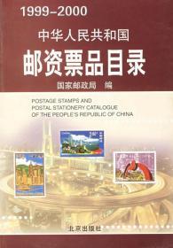 正版现货】中华人民共和国邮资票品目录(1999-2000)