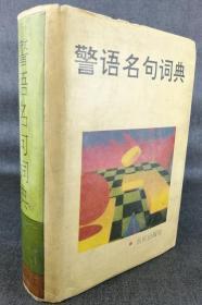 警语名句词典 精装 全一册 1984 老版本 仅一册