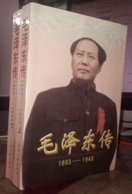 毛泽东传记上下全2册中央文献出版社1893-1949旧书正版9九成新