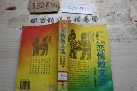 中国文化名人 恋情散文选