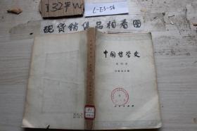 中国哲学史第四册