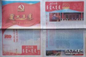 内蒙古日报(蒙文版)2021.7.2