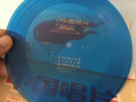 小薄膜唱片 金色太阳永不落 红小兵向太阳 我们热爱五星红旗 红心向北京 红领巾,放光彩 红小兵之歌