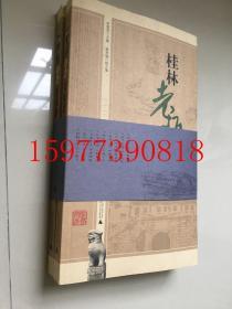 桂林老板路(上下册)