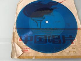 小薄膜唱片:伟大的祖国 党旗,光荣的旗 我们伟大的祖国 辽宁省歌舞团演唱并伴奏