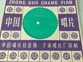小薄膜唱片:民乐合奏(醒狮、乡音)、天山春歌(唢呐独奏)2面