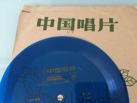 小薄膜唱片:女声独唱幸福不忘毛主席 金色的边疆我的家乡