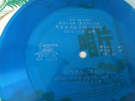 小薄膜唱片 香港电视剧《霍元甲》 选曲万里长城永不倒