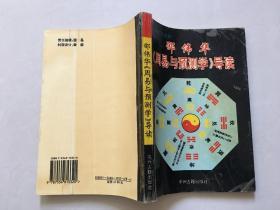 邵伟华 周易与预测学 导读