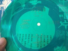 小薄膜唱片 海誓(故事片《幽灵》插曲 )