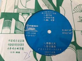 小薄膜唱片,《成方圆(女声)独唱》,游子吟等