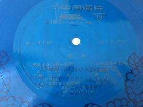 小塑料薄膜唱片: 虎头山上飞来一支歌 公社又是丰收年 铁锤之歌 送公粮 编号115