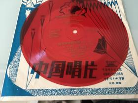 小薄膜唱片 献给敬爱的周总理,深切怀念周总理