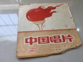 小薄膜唱片延安儿女心向毛主席 满怀深情望北京