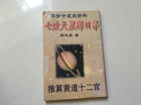 七政天星择日学