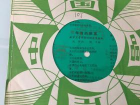 小薄膜唱片:八角楼的灯光、歌唱大别山、草原颂、请告诉我