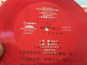 小薄膜唱片 日本电视剧《排球女将》选曲唱片
