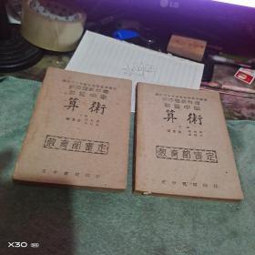 新中国教科书初级中学 算术(上下册) 民国 36年出版)【绝对民国原件、沂蒙红色文献个人收藏展品】