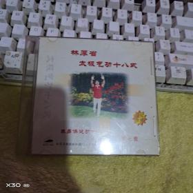 CD    \   林厚省太极气功十八式 第七套 \\ 1 片