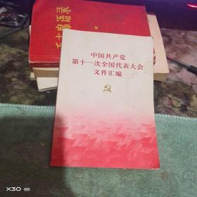 中国共产党第十一次全国代表大会文件汇编  【  24张历史照片    】1977年一版一印