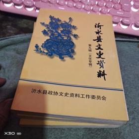 沂水县文史资料第 九辑 (此组可以交换沂水县文史资料)品相好 )文化专辑