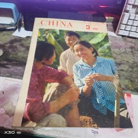 人民画报1974年第3期【英文版】185