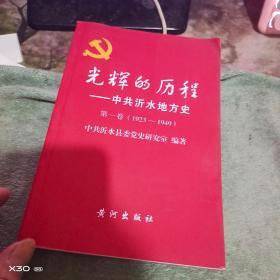 中共沂水地方史 第 一卷