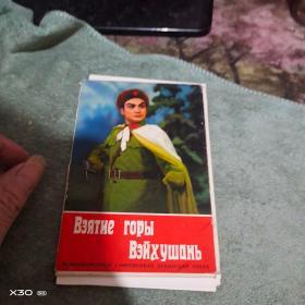 智取威虎山 明信片12张、 、、俄文