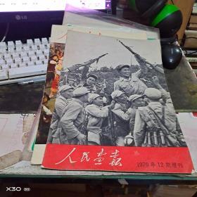 人民画报  1970年第12期  增刊229
