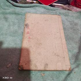上孟卷三  【线装、所有古书表一品、请书友自鉴、插图多】1本  木刻线装