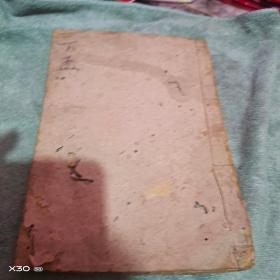 孟子卷2、3  【线装、所有古书表一品、请书友自鉴、插图多】1本  木刻线装