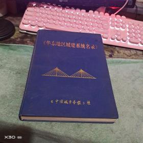 华东地区城建系统名录